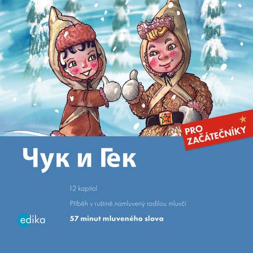 Audiokniga Čuk i Gek (RUS) - Arkadij Gajdar - Yulia Mamonova