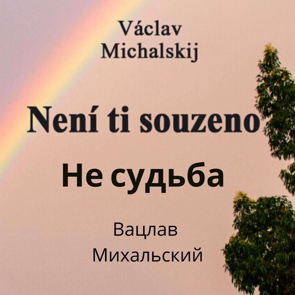 Václav Michalskij - Není Ti souzeno